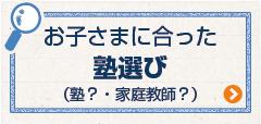 お子さまに合った塾選び(塾?・家庭教師?)